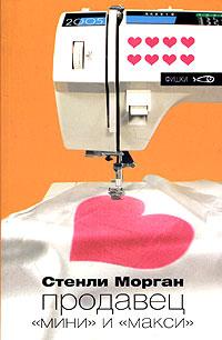 The Sewing Machine Man Russian edition